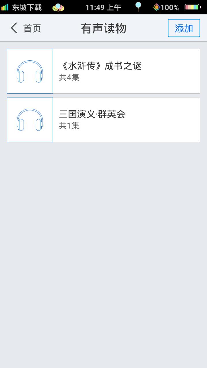高校�D���^移��app截�D