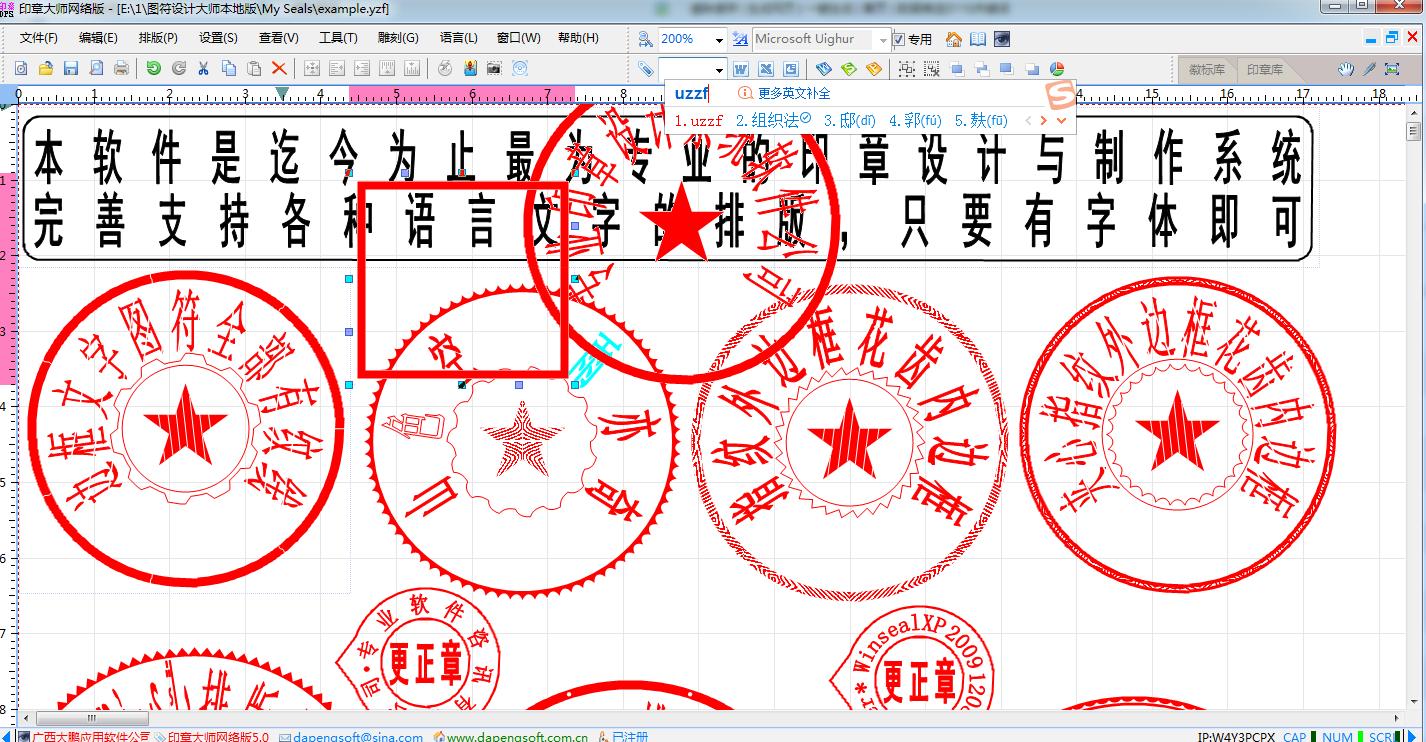 图符设计大师本地破解版截图0