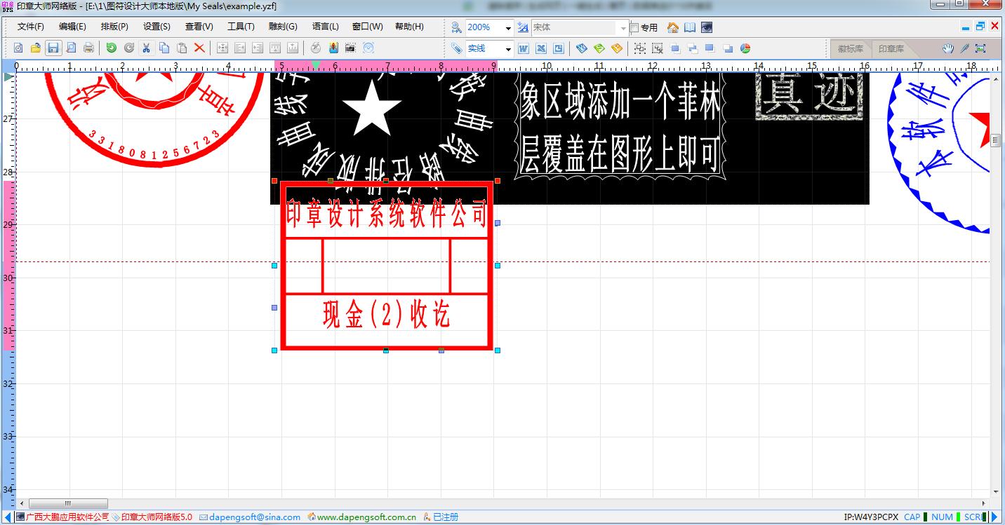 图符设计大师本地破解版截图2