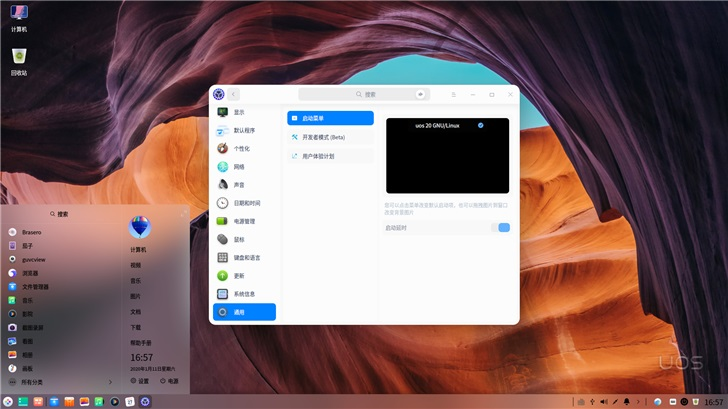 UOS�y一操作系�y官方版截�D1
