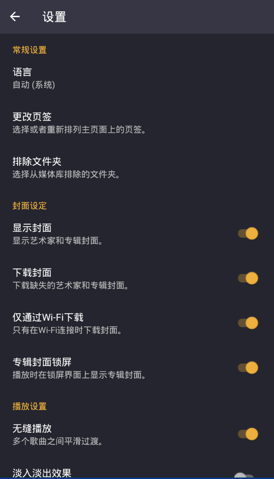 Android Pulsar(�}�_MP3播放工具)截�D0