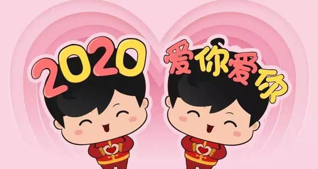 2020年新年表情包大全截�D2
