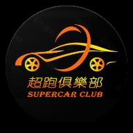 超跑俱�凡�Supercarapp