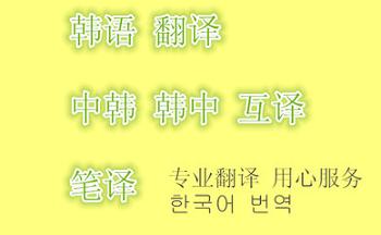 韩语翻译app大全