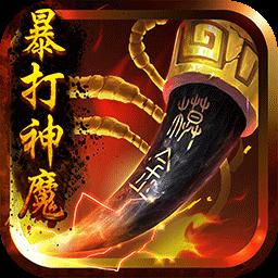 暴打神魔bt�Mv版1.0.0 iphone版