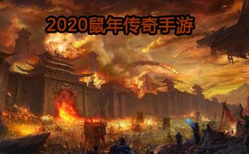 2020鼠年�髌媸钟�