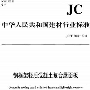 JC�MT 2480-2018 钢框架轻质混凝土复合屋面板PDF免费版
