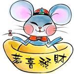 鼠年祝福语图片带鼠字手写图片
