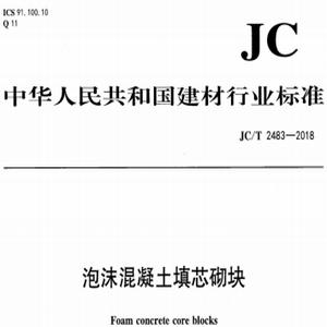 JC�MT 2483-2018 泡沫混凝土填芯砌�K