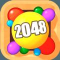 2048球球3d�t包版