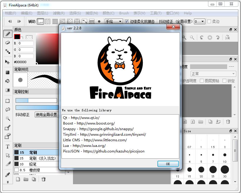 FireAlpaca绘图软件截图1