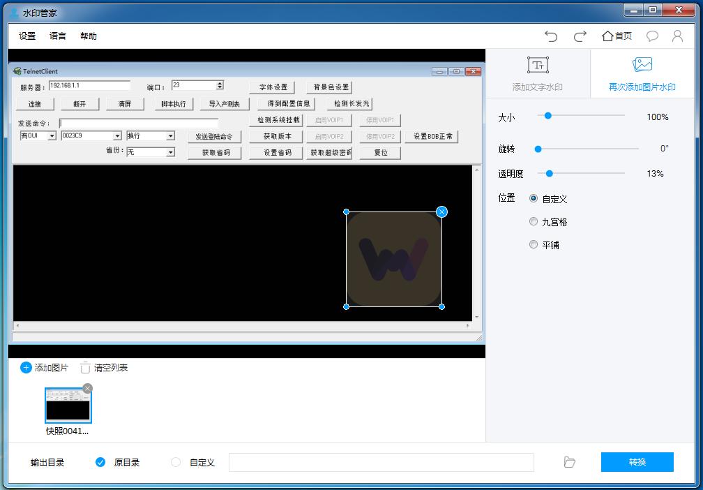 水印管家(Apowersoft Watermark Remover)截�D0