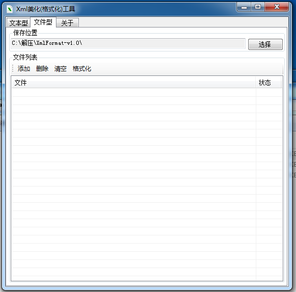 Xml代码美化工具(Xml代码格式化工具)截图0