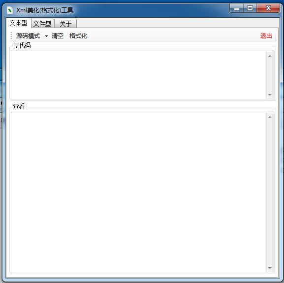 Xml代码美化工具(Xml代码格式化工具)截图1