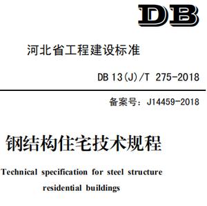 DB14(J)�MT 275-2018 钢结构住宅技术规程PDF