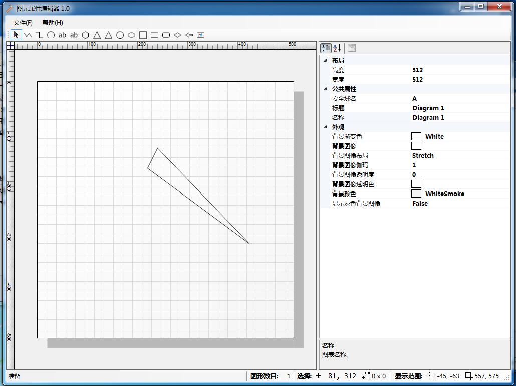 图元图像绘制编辑器截图0