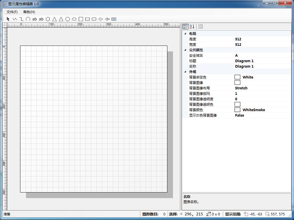图元图像绘制编辑器截图1