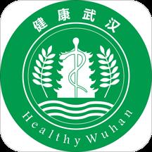 武汉健康云疾病防控3.09官方版