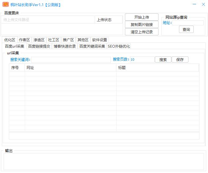 新站枫叶SEO助手截图1