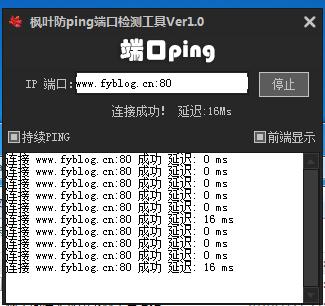 �鞣�ping端口�z�y工具截�D0