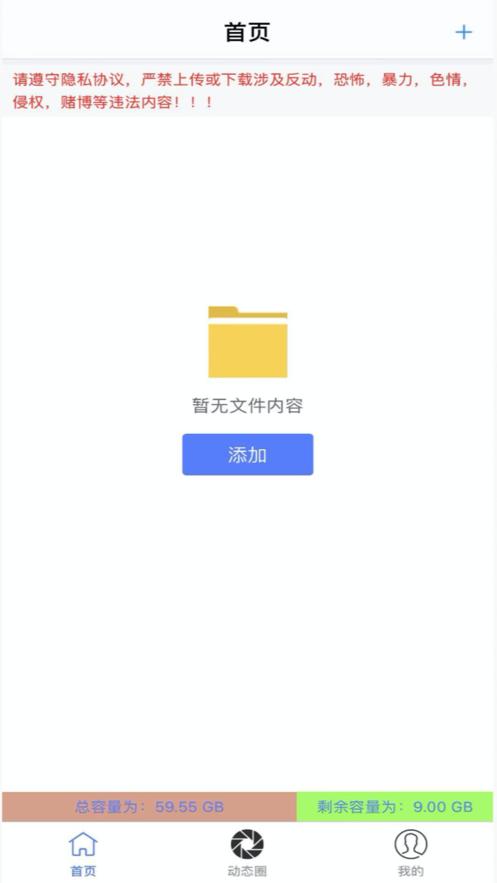 多米云盘app截图