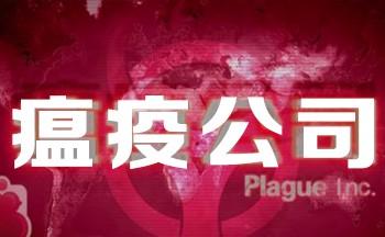 瘟疫公司中文版_瘟疫公司冠状病毒_瘟疫病毒汉化破解