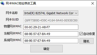 �W卡MAC物理地址修改工具截�D0
