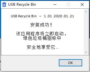 U�P回收站(USB Recycle Bin)截�D0