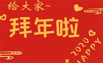 鼠年春节拜年图片