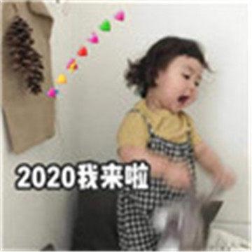 2020�_熙新年表情包�D片截�D0