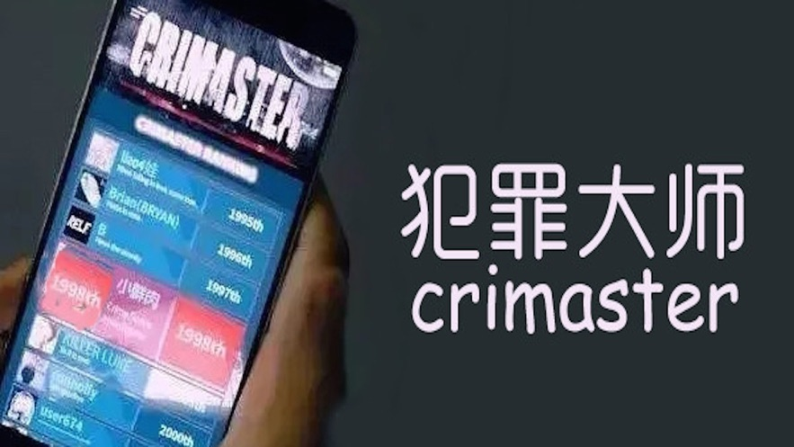 crimaster犯罪大��2020app截�D