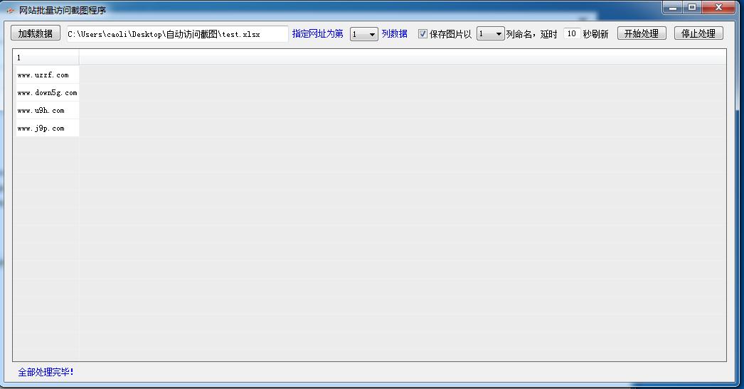 自动批量访问网站并截图软件截图0
