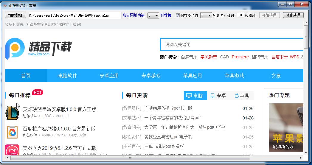 自动批量访问网站并截图软件截图1