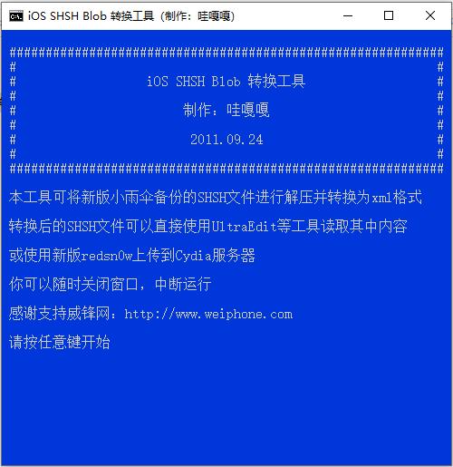 iOS SHSH Blob �D�Q工具截�D0