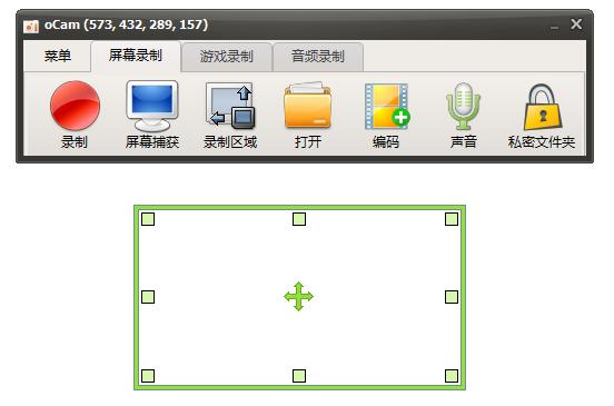 屏幕录制工具(Ohsoft oCam Pre)截图0
