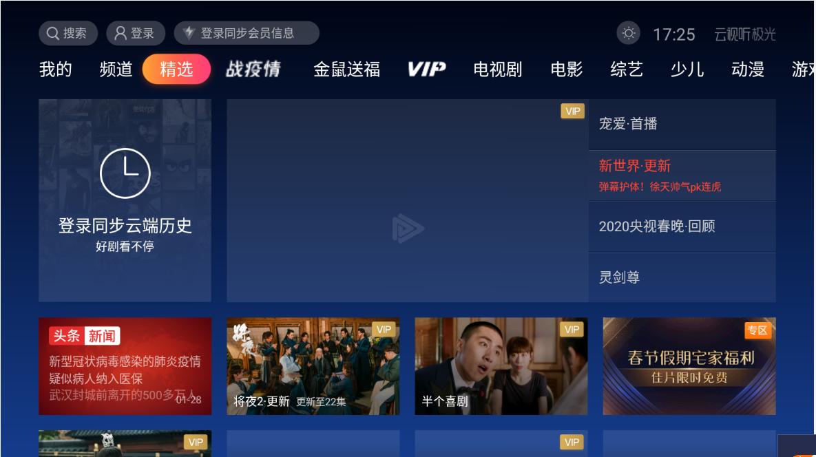 芒果+云视听+电视猫三款去广告TV软件截图0