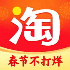 手机淘宝苹果版9.4.0官方ios最新版