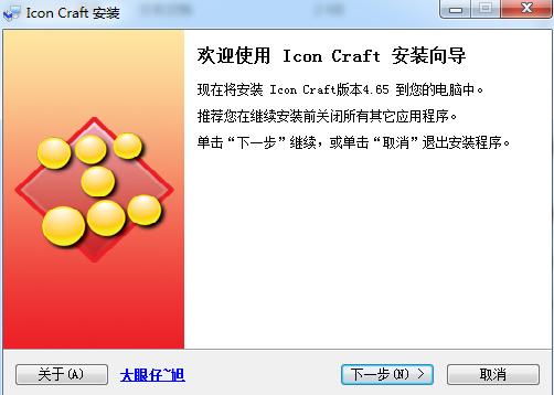 动态图标制作工具(icon craft)截图0