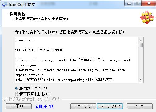 动态图标制作工具(icon craft)截图1