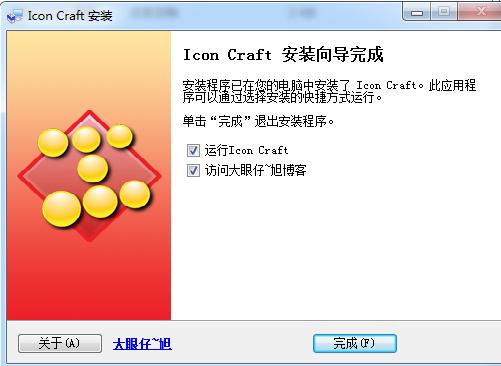动态图标制作工具(icon craft)截图2