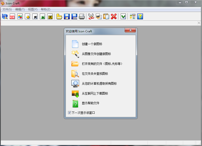 ��B�D�酥谱鞴ぞ�(icon craft)截�D3