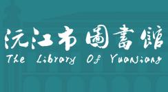 沅江市图书馆1.0 手机版