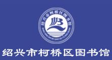 绍兴市柯桥区图书馆1.0 手机客户端