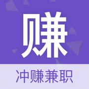 冲赚兼职app1.0 安卓版
