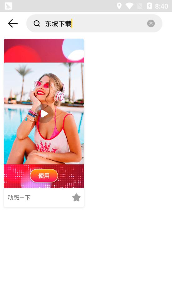 美影�安卓版截�D