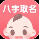 ����八字起名��典app