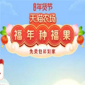 淘��福年�N福果app