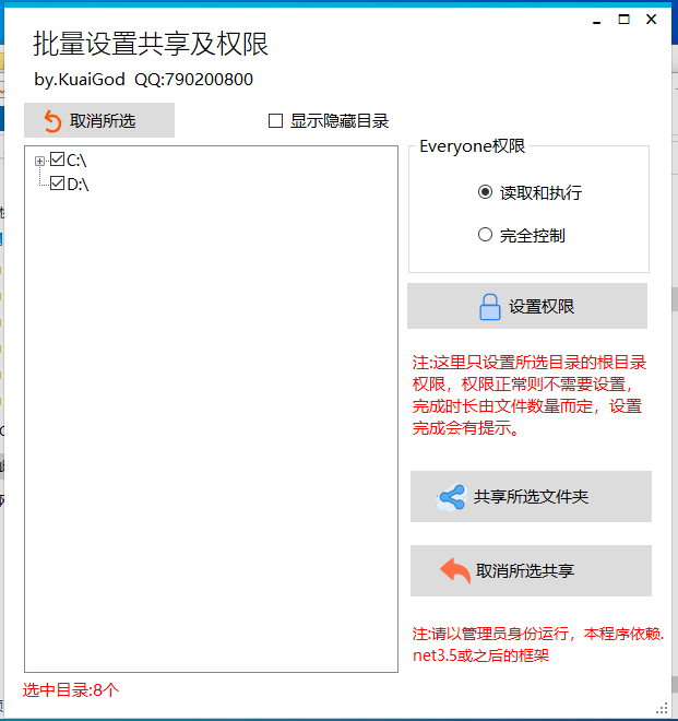 批量设置文件夹共享及everyone权限软件截图1