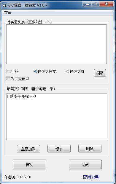 QQ�Z音一�I�D�l工具截�D0