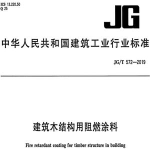 JG�MT 572-2019 建筑木�Y��用阻燃涂料pdf免�M版